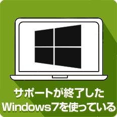 サポートが終了したWindows7を使っている