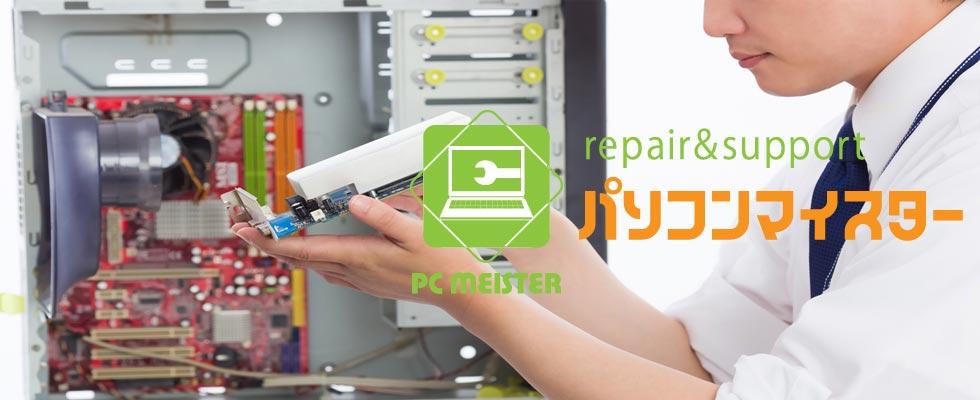 横浜のパソコン修理ならパソコンマイスター関内セルテ店