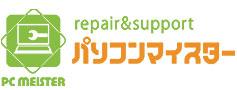 パソコン修理 横浜(関内)ならパソコンマイスター関内セルテ店に持込みください!