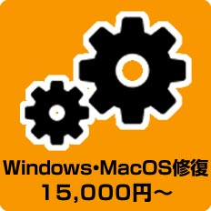 Windows・MacOS修復