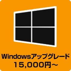 Windowsアップグレード