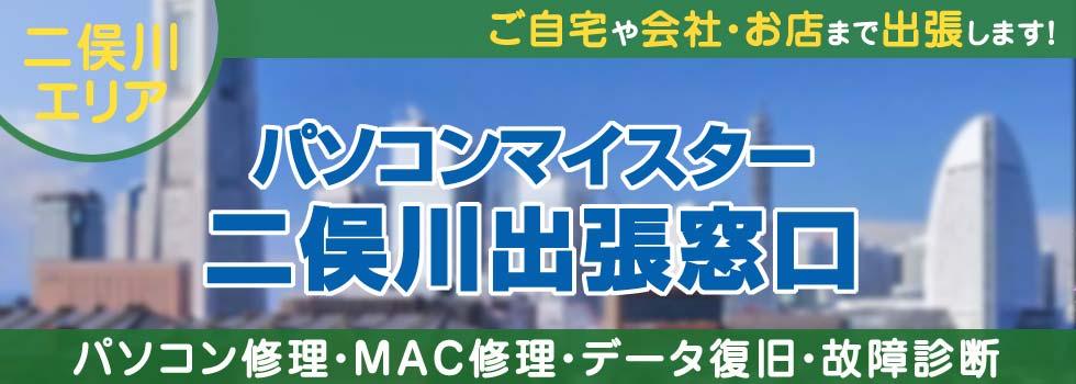 パソコンマイスター二俣川出張窓口