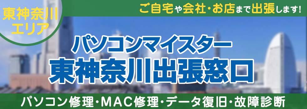 パソコンマイスター東神奈川出張窓口