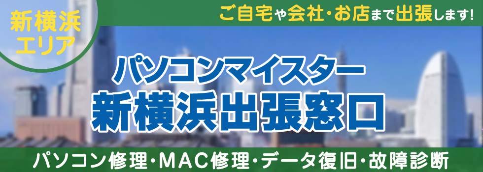 パソコンマイスター新横浜出張窓口