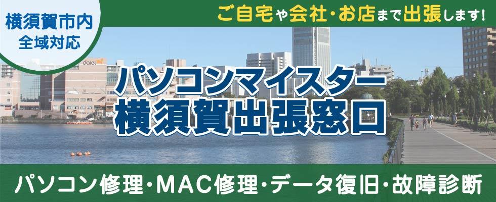 パソコンマイスター横須賀出張窓口