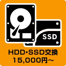 HDD・SSD交換