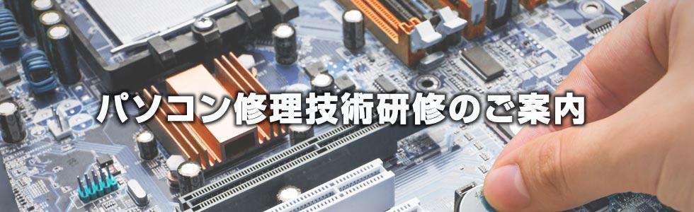 パソコン修理技術研修